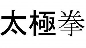 Osam - škola Taičičuana